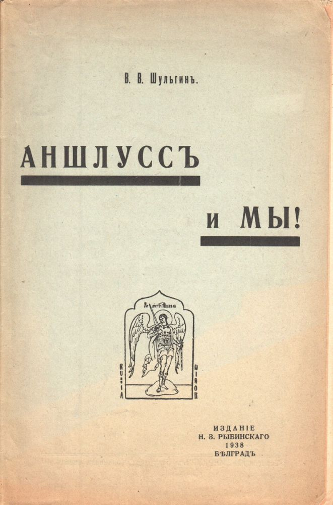 Anshluss i my! [Anschluss and we!]. Shul'gin, asilii, ital'evich.