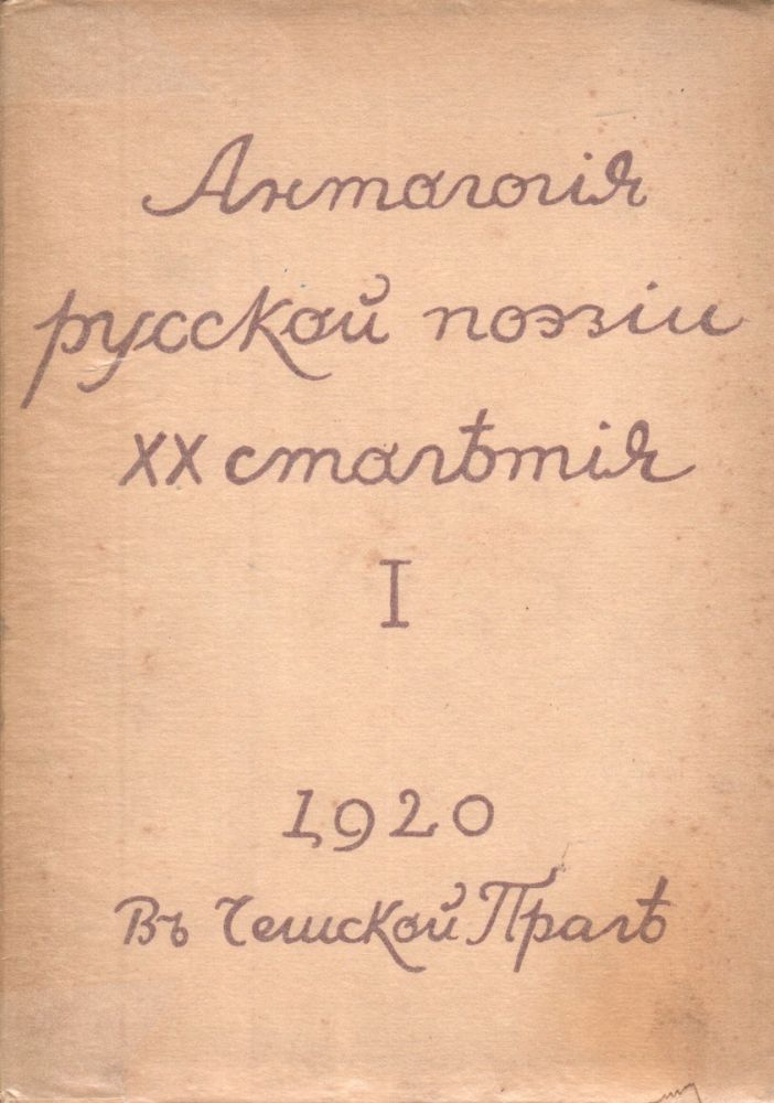 Antologiia russkoi poezii XX stoletiia [An anthology of twentieth-century Russian poetry], complete in two volumes. Papoušková, born 1891 Nadezhda F. Mel'nikova.