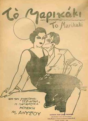 (Sheet Music)- Small Collection of Early 20th Century Eastern European Sheet Music.