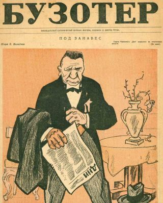 Bich/Buzoter [ / ] (Scourge/Troublemaker). Buzoter No. 1 (November 1924) through Bich No. 16 (April 1928).