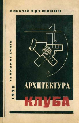 Arkhitektura Kluba [Architecture of the Club]. Nikolai Lukhmanov.