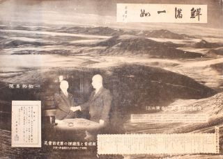 Manshu teikoku shashin takan. (A Grand Photographic Atlas of the Manchukuo Empire.)