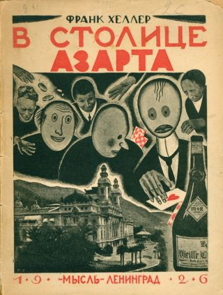 V stolitse azarta [I hasardens huvudstad: Monte Carlo-noveller; In the capital of gambling]....