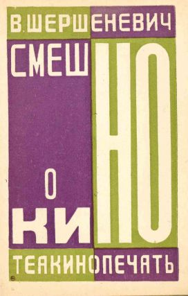 Smeshno o kino [About the cinema with humor]. Vadim Shershenevich, designer unattributed