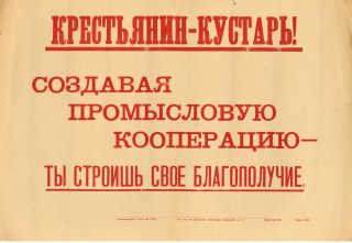 Three posters with slogans on the Collectivization efforts in the Soviet countryside