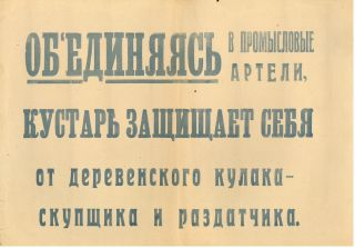 Three posters with slogans on the Collectivization efforts in the Soviet countryside.