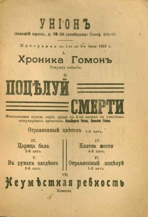 Group of thirty-six program leaflets for silent film theaters in St. Petersburg, Russia.