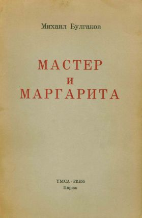 Master i Margarita: roman [The Master and Margarita: a novel]. Mikhail Bulgakov