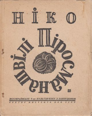 Niko Pirosmanashvili: iliustrovanyi kataloh vystavky [Niko Pirosmani: illustrated catalog of an...