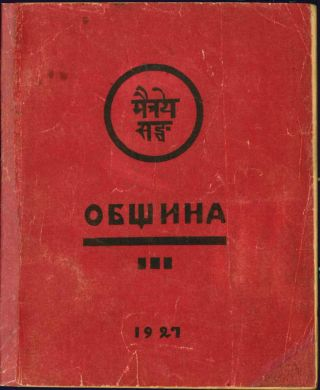 Obshchina [The community]. Listy besed Vysokogo Obshchinnika Vostoka [Leaves of conversations of the High Communitarian of the East].; Mongol'skaia tipografiia
