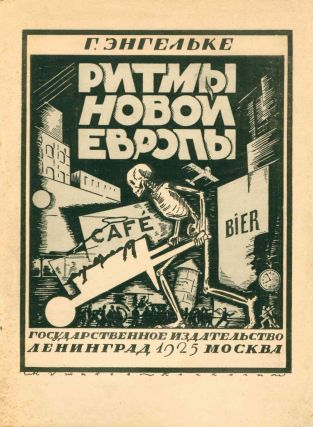 Ritmy novoi Evropy [The rhythms of the new Europe]. Novosti inostrannoi literatury [News of...