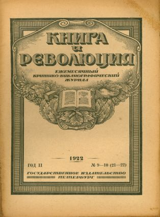 Kniga i revoliutsiia [The book and the Revolution], nos. 1–28 (all published). Mikhail Lemke