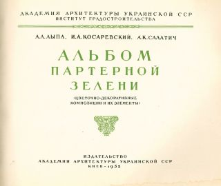 Al'bom parternoi zeleni: tsvetochno-dekorativnye kompozitsii i ikh elementy [An album of ground greenery: decorative floral compositions and their elements].