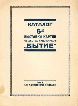 "Katalog 6-oi vystavki kartin obshchestva khudozhnikov ""Bytie"" [Catalog of the 6th exhibition..."