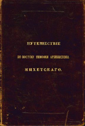 A collection of five texts (all published, in five volumes) of classical Georgian literature,...