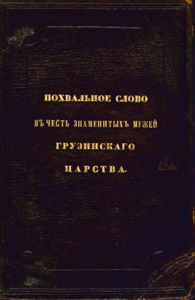 A collection of five texts (all published, in five volumes) of classical Georgian literature, edited and with an introduction by Platon Ioseliani (1809–1875), the Georgian linguist, philologist, and historian.