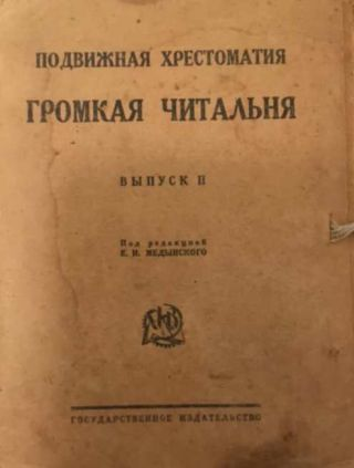 Gromkaia chital'nia: podvizhnaia khrestomatiia dlia vzroslykh: posobie dlia izb-chitalen bibliotek, klubov i narodnykh domov, kul'turno-prosvetitel'nykh kruzhkov, shkol vzroslykh [Loud reading room. The mobile reader. A manual for reading rooms in libraries, workers' clubs, houses of the people, cultural and educational reading groups and adult education centers], vol. II (of three published).