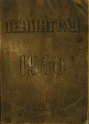 Leningrad. Adresno-spravochnaia kniga: 1940 [Leningrad. An address and reference book for 1940