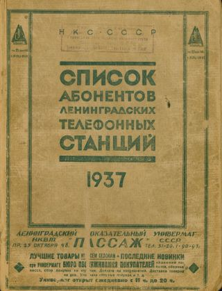 Spisok аbonentov leningradskikh telefonnykh stantsii: 1937 [List of Subscribers of the Leningrad...