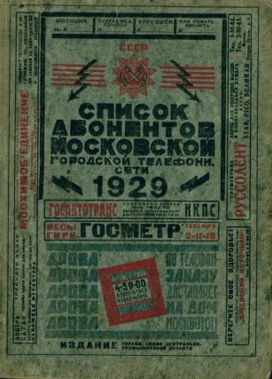 Spisok abonentov moskovskoi gorodskoi telefonnoi seti: 1929 [List of Subscribers of the Moscow...