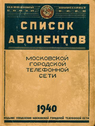 Spisok abonentov moskovskoi gorodskoi telefonnoi seti: 1940 [List of Subscribers of the Moscow...