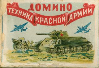 "Domino ""Tekhnika Krasnoi armii"" [""Technology of the Red Army"": A domino game]. G. Kh...."