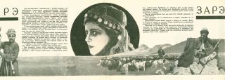 Film booklet: Zare: pervaia kartina iz zhizni kurdov [Zare. The first motion picture about the life of the Kurds].