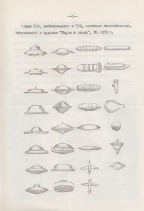 Galereia NLO. Illiustrirovannyi spetsvypusk KUTs [The UFO gallery. A special illustrated issue of the Coordinating Center of Ufology], nos. 1–5 (all published). WITH: Portretnaia galereia gumanoidov (prishel'tsev, inoplanetian, NLOnavtov, viziterov s kosmosa) [A portrait gallery of humanoids: aliens, UFOnauts, and other visitors from the cosmos], parts 1 and 2 (all published).