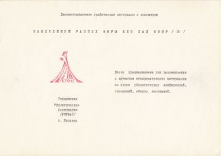 Demonstratsionnye graficheskie materialy s opisaniem. Nabliudeniia raznykh form NLO nad SSSR [Demonstrational graphic materials with descriptions. The observations of various forms of UFO over USSR].