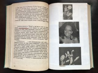Group of three Russian samizdat texts on the history of rock, translated by the Soviet rock icon Mike Naumenko, and a cult figure of Leningrad rock fandom Andrei Ponomarenko. From the personal collection of Vladimir Khalikov, a friend and occasional manager of Mike Naumenko and an active member of the rock samizdat scene.