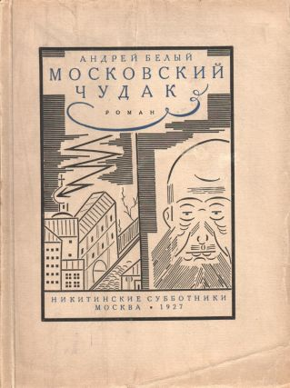 "Moskovskii chudak: pervaia chast' romana ""Moskva"" [The Moscow Eccentric: part one of the novel..."