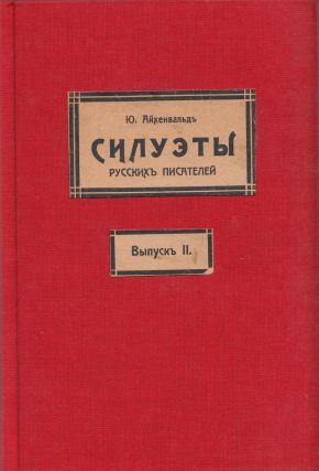 Siluety russkikh pisatelei [Silhouettes of Russian Writers]. Vypusk II [Volume 2].; Izdanie chetvertoe, ispravlennoe [Fourth, revised edition].