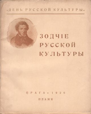 Zodchie russkoi kul'tury [Builders of Russian culture].; Den' russkoi kul'tury [Russian Culture Day].
