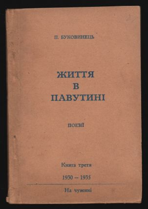 Zhyttia v pavutyni: poezii. Knyha tretia, 1930-1935 [Life in the cobwebs: verse. The third book]....