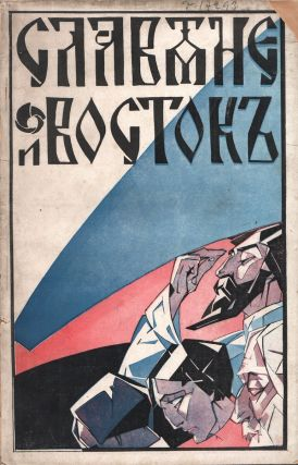 Slaviane i vostok [The Slavs and the East]. No. 1 (all published). V. E. Belanovich-Zubov, A. E....