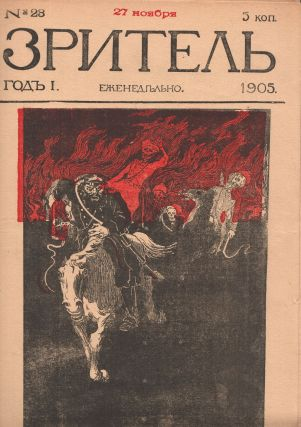 Zritel': ezhenedel'no [The Spectator: a weekly], nos. 2, 3, 10, 15, 18, 19, 20, 21, 22, 23, 24, as well as the special November 24 issue (1905) and no. 1 (1906).