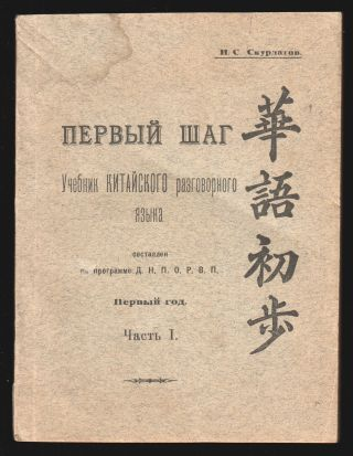 Pervyi shag. Uchebnik Kitaiskogo razgovornogo iazyka. Sostavlen po programme D. N. P. O. R. V. P. Pervyi god, chast' I [The first step. A textbook of spoken Chinese. Based on the program of the Department of National Education in the Eastern Provinces. Year one, part one].