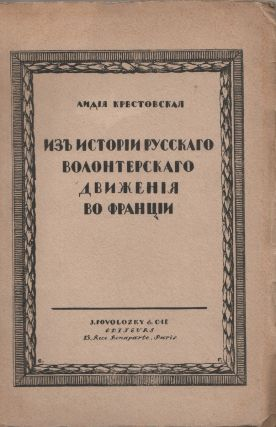 Iz istorii russkago volonterskago dvizheniia vo frantsii [From the history of the Russian...