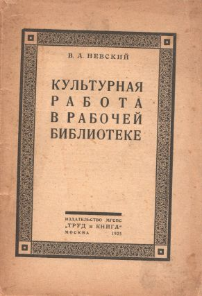 Kul'turnaia rabota v rabochei biblioteke [Cultural work in the workers' library]. V. A. Nevskii