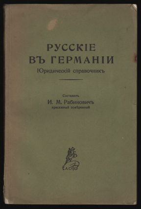 Russkie v Germanii. Iuridicheskii spravochnik [Russians in Germany. A legal guidebook]. I. M....