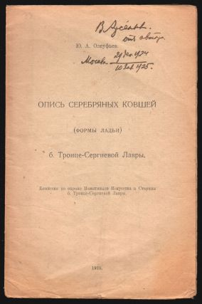 Opis' serebrianykh kovshei (formy lad'i) b. Troitse-Sergievoi Lavry. Kommissiia po okhrane Pamiatnikov Iskusstva i Stariny b. Troitse-Sergievoi Lavry [Description of silver ladles (in the shape of boats) of the former Trinity Lavra of St. Sergius. Commission for the protection of Monuments of Art and Antiquities of the former St. Sergius Lavra].