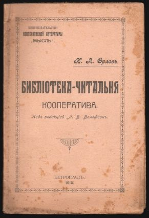 Biblioteka-chital'nia kooperativa [Reading rooms for co-operative societies]. N. A. Orlov
