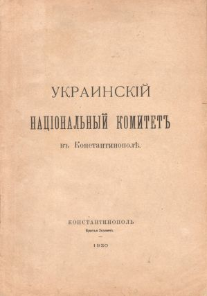 Ukrainskii natsional'nyi komitet v Konstantinopolie [The Ukrainian National Committee in...