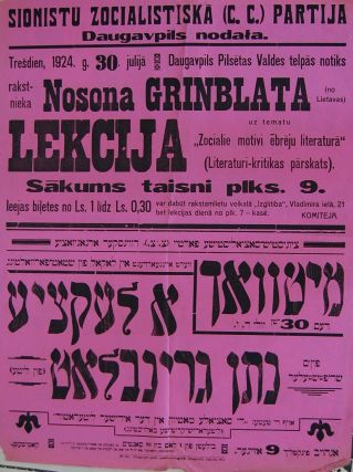 Collection of posters, broadsheets, and ephemera pertaining to the Latvian Jewish Community in Riga, Daugavpils, and Jūrmala in the 1920-30s.