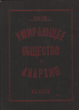 Umiraiushchee obshchestvo i Anarkhiia [The Dying Society and Anarchy]. Jean Grave, Zhan Grav