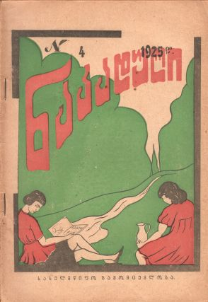 Nakaduli [The Brook]. Nos. 3, 4 (1925), and nos. 1, 4 (1927).