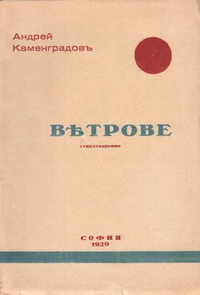 Vietrove: stikhotvoreniia [The winds: poems]. Andrei Kamengradov, 1905- pseud. of Andrei I. Manev