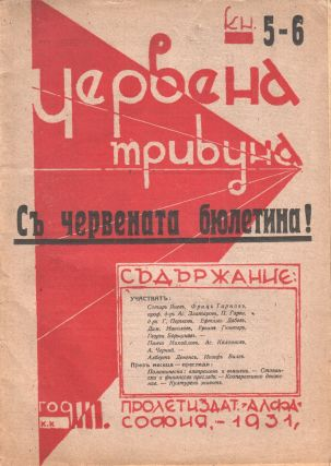 Chervena tribuna: mesechno sotsialdemokratichesko spisanie [The red tribune: a monthly socialist magazine]. Vol. III no. 5-6 (May-June 1931).