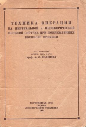 Tekhnika operatsii na tsentral'noi i perefericheskoi nervnoi sisteme pri povrezhdeniiakh voennogo vremeni (v risunkakh) [Surgery of the central and peripheral nervous system due to wartime injury (with illustrations)].