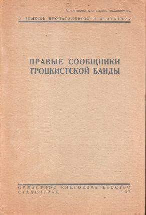 Pravye soobshchniki trotskistskoi bandy [Rightwing collaborators of the Trotskyist cabal]. V...